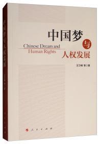 中国梦与人权发展