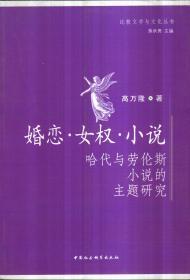 婚恋 女权 小说:哈代与劳伦斯小说的主题研究