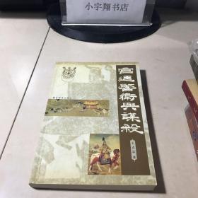 宫廷警卫与谋杀  王志忠(签赠本带印章)