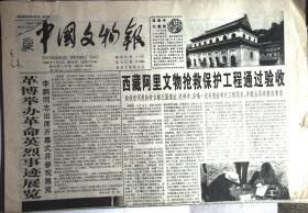 中国文物报 1999年7月 第52-59期