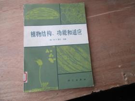 植物结构/功能和适应