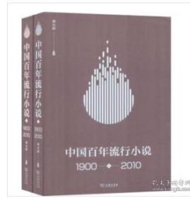 中国百年流行小说(1900-2010)(全两册)  9E14f