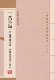 二叶书录(中国历代书目题跋丛书)