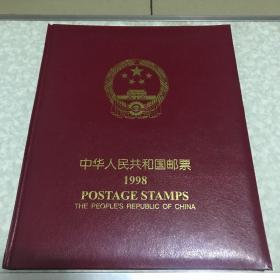 1998中华人民共和国邮票(1998年册)