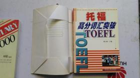 托福 高分词汇突破 TOEFL