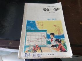88年印 六年制小学课本 数学 第十二册