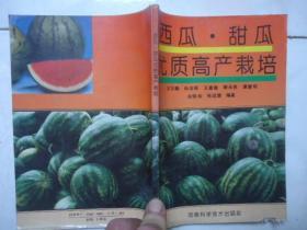 西瓜·甜瓜优质高产栽培
