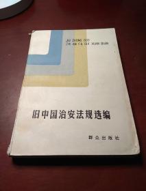 旧中国治安法规选编