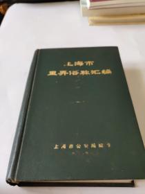 上海市里弄俗称汇编