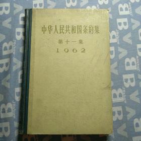中华人民共和国条约集《十一》1962