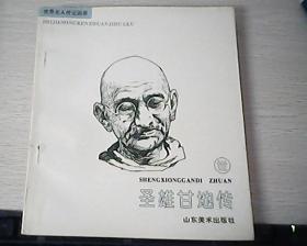 世界名人传记画库-圣雄甘地传