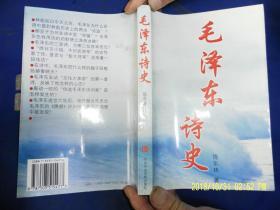 毛泽东诗史    (毛泽东每首诗词的写作历史背景纪实。有很多首次面世的毛泽东年少时和中青年时的诗作) 1997年1版1印8000册