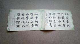 津门陈旭书法 印刷品