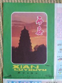 【旧地图】西安旅游图   8开  1987年8月1版1印