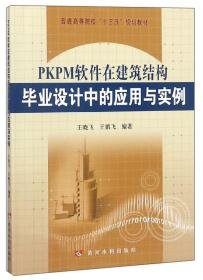 PKPM软件在建筑结构毕业设计中的应用与实例