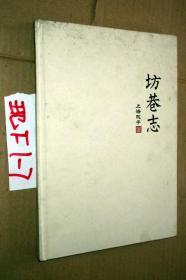 坊巷志-上海院子【精装】