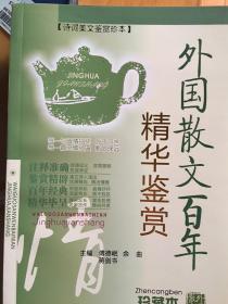 外国百年散文精华鉴赏