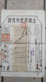 新中国地契房照-----1953年广东省开平县人民政府