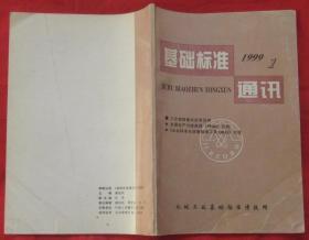 基础标准通讯1999年第1期(滚动轴承代号及标记)