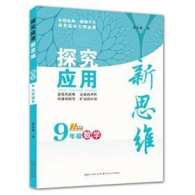 探究应用新思维数学9年级 正版 黄东坡  9787216077019