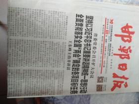 """邯郸日报2019年3月18日,曲周县河南疃镇张庄村""""熬盐换粮""""的报道。"""