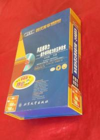 时代光华管理课程《共赢领导力--提升领导力的五种技术》【共14讲 VCD7张 CD2张 文字教材一套 效率手册一本】大全套 库存未阅