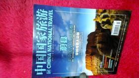 中国国家旅游2013年11月