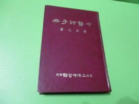 中医师手册