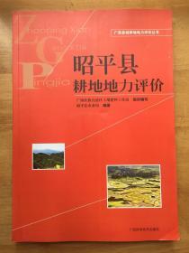 正版现货 昭平县耕地地力评价 广西科学技术出版社