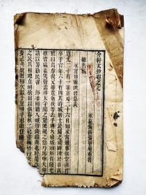 清代木刻一本,介轩文钞,卷七卷八