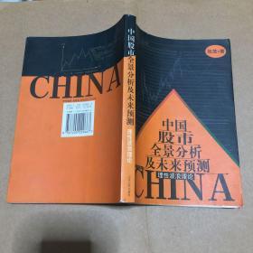 中国股市全景分析及未来预测理性波浪理论 原版书