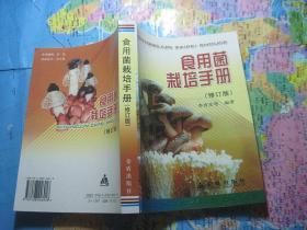 食用菌栽培手册(修订版)