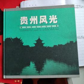 贵州风光邮资明信片纪念册
