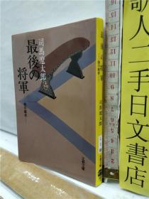 最后の将军徳川庆喜 司马辽太郎 文春文库 日文原版64开小说し