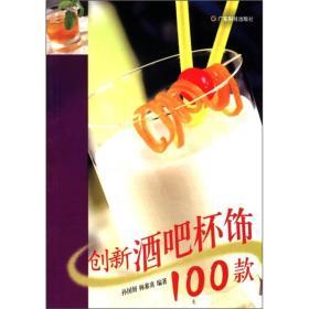 创新酒吧杯饰100款...