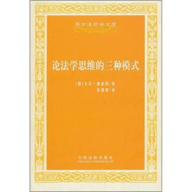 论法学思维的三种模式 卡尔·施密特关于法学思维类型的思考,可分为两个阶段第一个阶段以其《政治的神学》为代表,在该书中