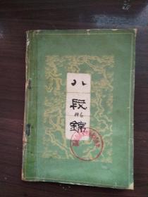 八段锦(1957年人民体育版)