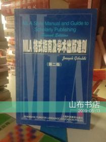 MLA格式指南及学术出版准则(第二版)