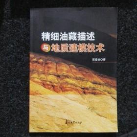 精细油藏描述与地质建模技术