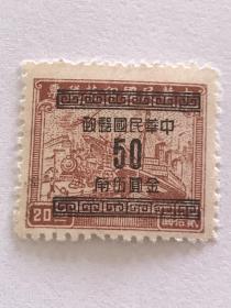 中华民国印花税票加字改金元五角邮票