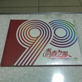 青春之歌/中国共产主义青年团成立九十周年纪念邮票/未拆封