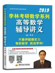 2019李林考研数学系列高等数学辅导讲义