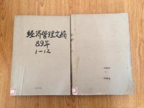 經濟管理文摘 1989年、1990年兩全年24期合訂兩本