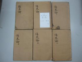 线装书《伤寒论》(全七卷 共六册)B1-124