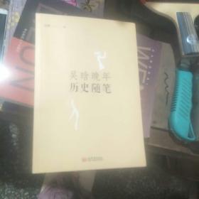 吴晗晚年历史随笔