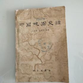 中国地图史话