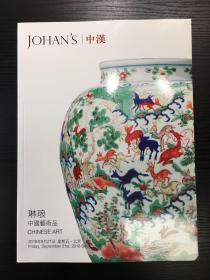 中汉2018秋季拍卖会 琳琅——中国艺术品