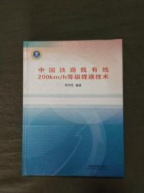 《中国铁路既有线200kmh等级提速技术》已核对不缺页,2007年一版一印