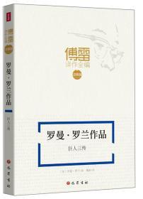 巨人三传/傅雷译作全编 罗曼 罗兰 傅雷 四川巴蜀书社 9787553110158