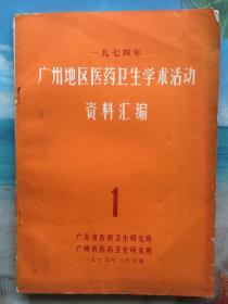 1974-广州地区医药卫生学术活动资料汇编-第一期 (原发性肝癌的中西医治疗-100例疗效分析,中医治疗慢性肝炎的体会,重症肝炎的几个问题,睡眠和睡眠障碍,424例尸检中冠状动脉粥样硬化病理学研究,等